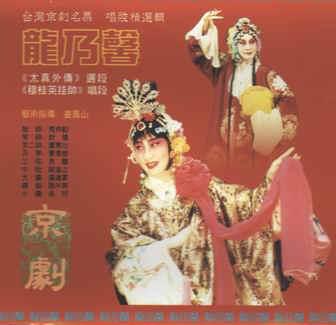 2001录制的CD - 龙女 - 龙乃馨s BLOG