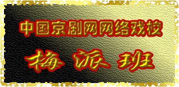 5月31日梅派班尝试性复课(图、音频、视频) - 龙女 - 龙乃馨的博客