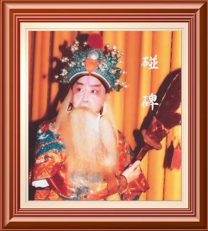 周正荣先生《托兆碰碑》(上) - 龙女 - 龙乃馨的博客